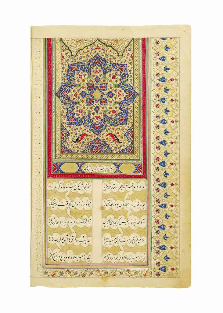 AGA MUHAMMAD 'ASHIQ (D AH 1181/1767-68 AD): DIWAN
