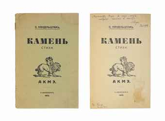 MANDELSHTAM, Osip Emil'evich (1891-1938). Kamen. [Stone.] St. Petersburg: Akme [but printed at the author's expense by Iu. Mansfeld], 1913.