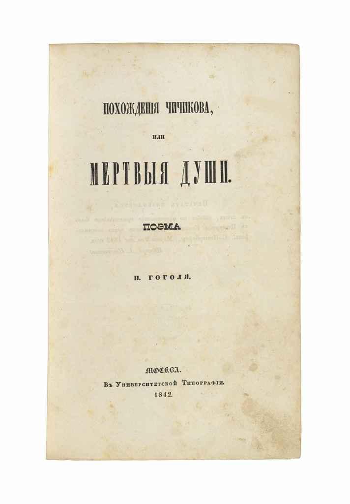 GOGOL', Nikolai Vasil'evich (1