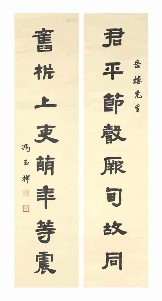 FENG YUXIANG (1882-1948)