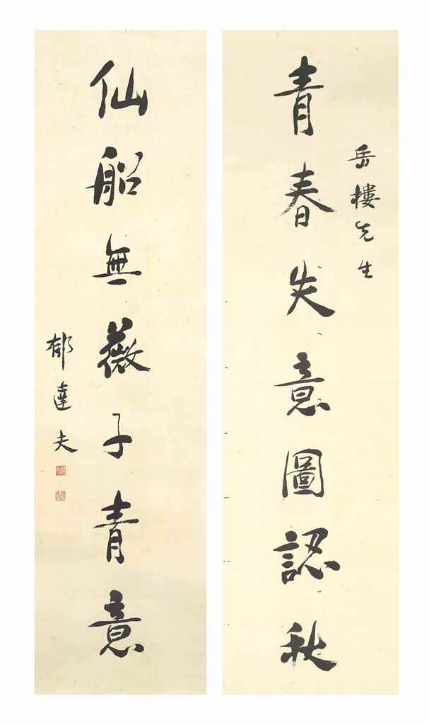 YU DAFU (1896-1945)
