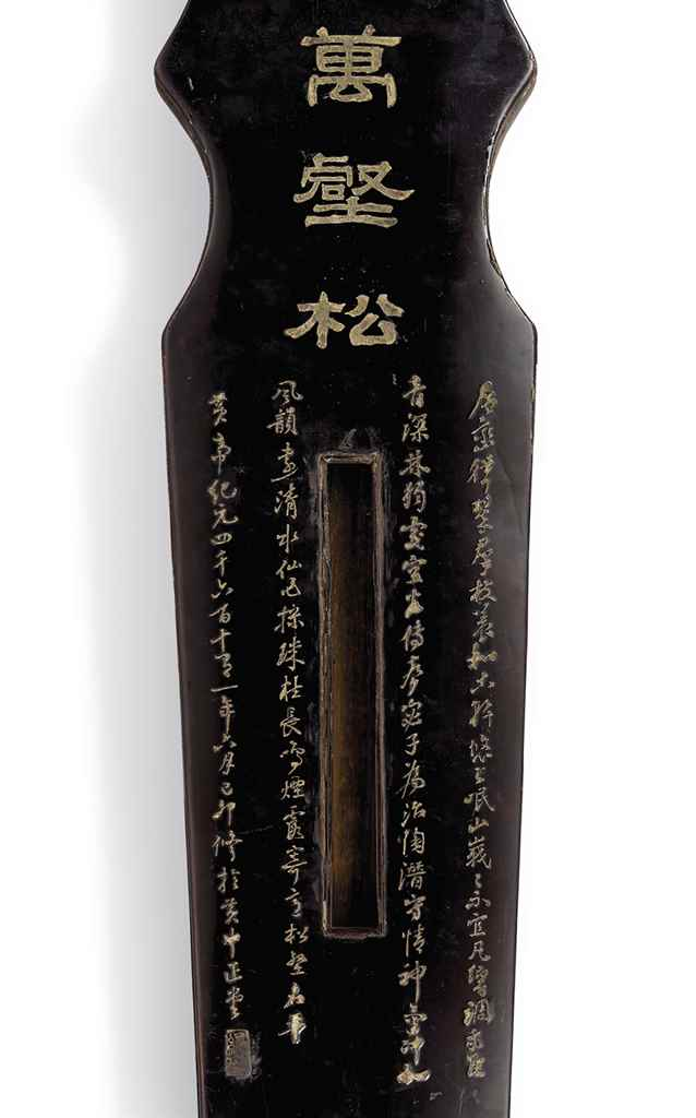 A CONFUCIUS-STYLE LACQUERED QI