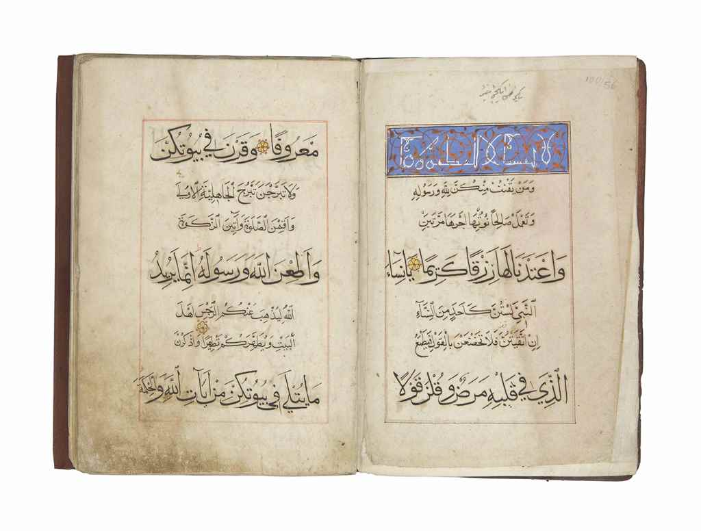 A QUR'AN SECTION (JUZ')