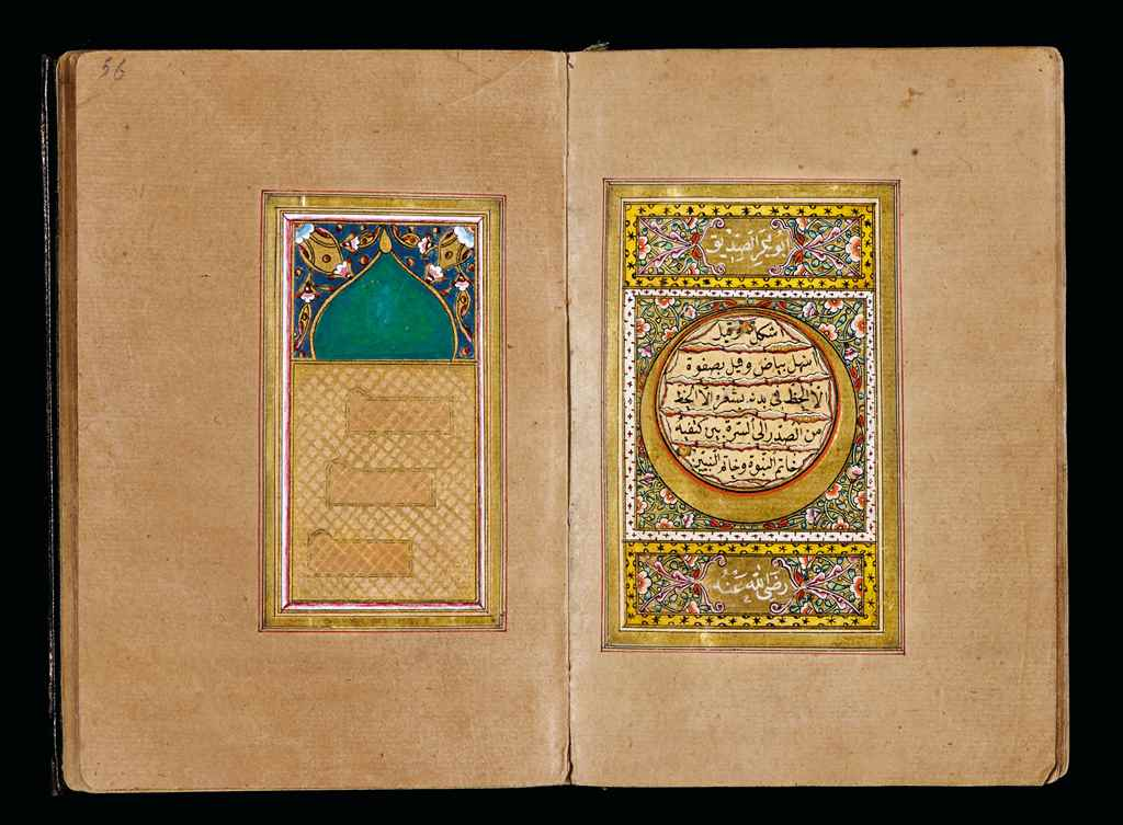 A PRAYER BOOK: AN'AM SHARIF