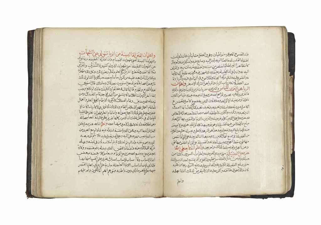 AL-'ARIF MUHAMMAD IBN MASARRA