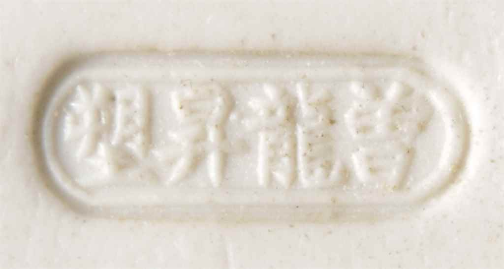 AN ENAMELLED 'FILIAL PIETY' GR