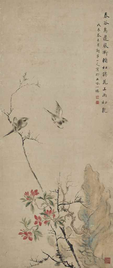 HUA YAN (1682-1756)