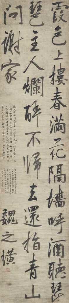 WEI ZHIHUANG (1568-CIRCA 1645)