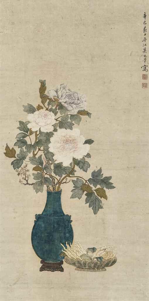 XI SHIGU (16th-17th Century)