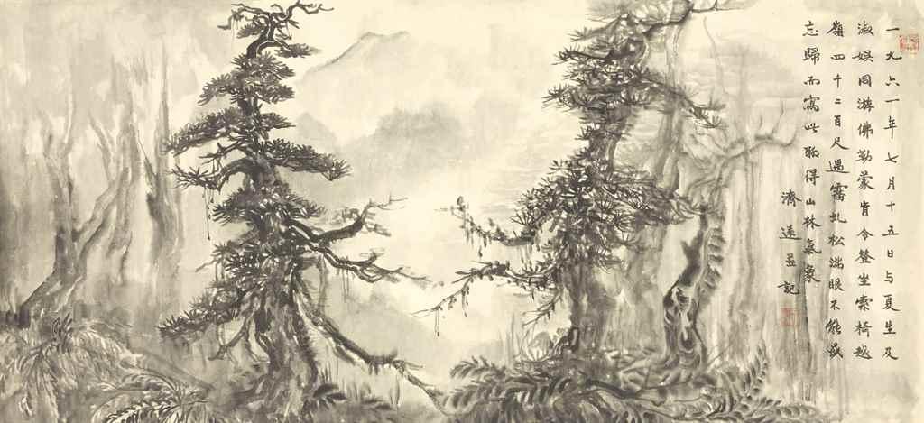 WANG JIYUAN (1893-1975)