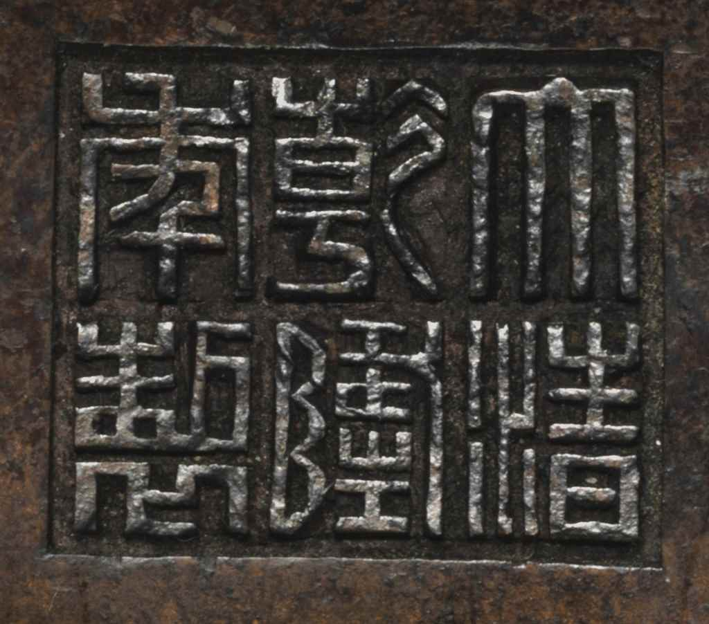 A BRONZE COVER FOR AN ARCHAIST