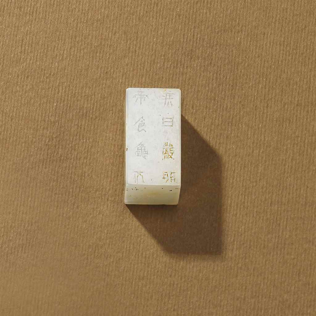 A WHITE JADE INSCRIBED RECTANG