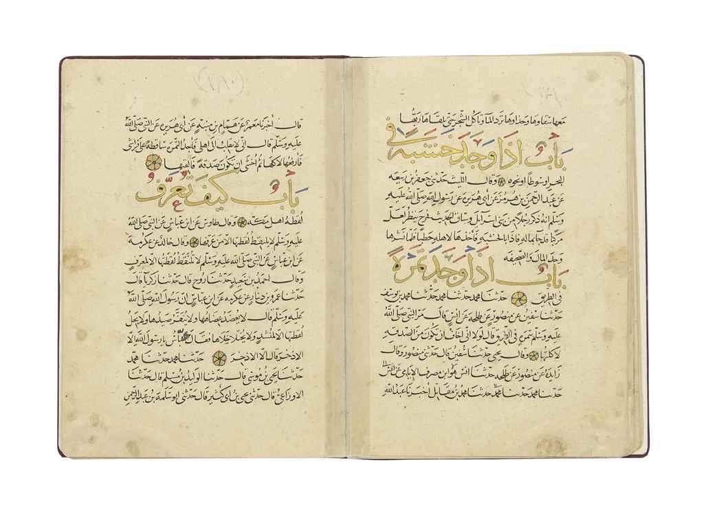 ABU 'ABDULLAH MUHAMMAD BIN ISM