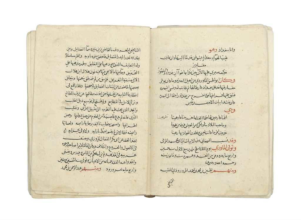 ABU AL-'ABBAS AHMAD BIN YAHYA