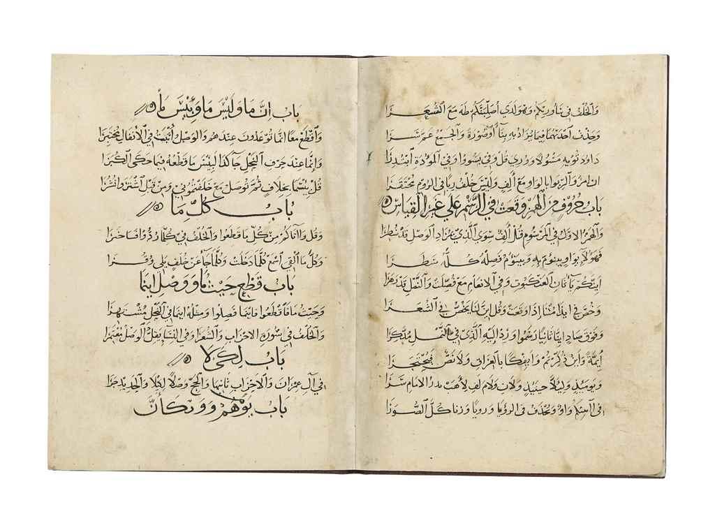AL-MUQRI ABU AL-QASIM BIN FIRR