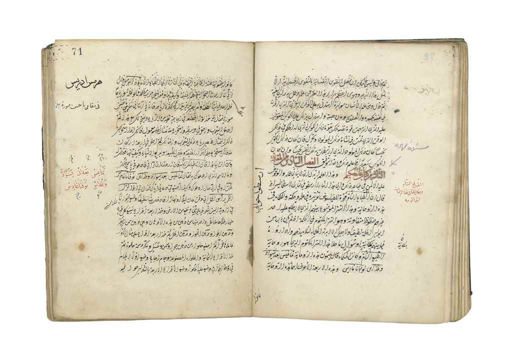 KITAB GHAYAT AL-HAKIM WA AHAQ