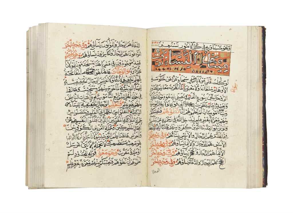MITHAQ WALI AL-ZAMAN