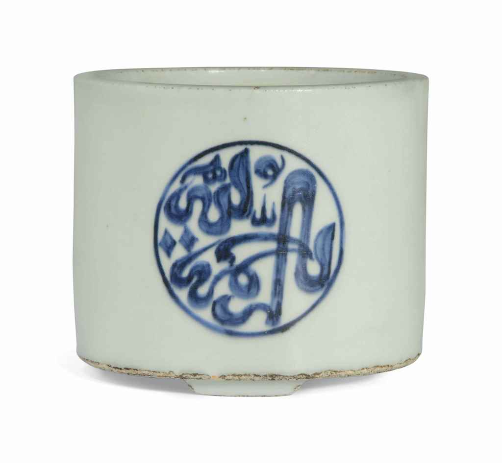 A BLUE AND WHITE 'ISLAMIC MARK