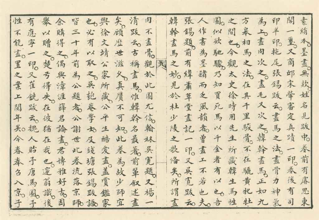 HAN GAN (706-783) AS CATALOGUE