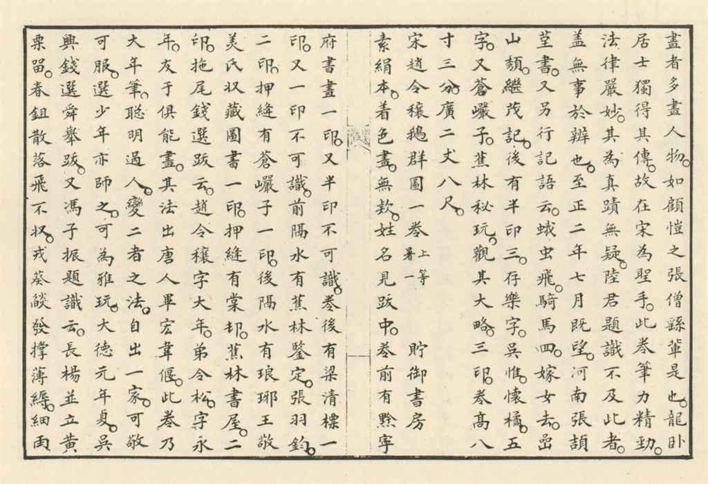 LI GONGLIN (1049-1106) AS CATA
