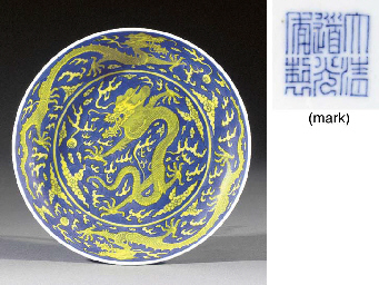A blue and yellow glazed drago
