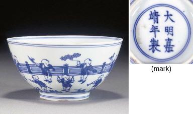 A Blue and White Bowl Jiajing