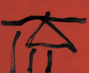 Dance III (Red) (Belknap 202)
