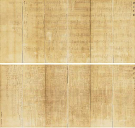 Minamoto Tadahiko (19th Centur