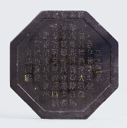 AN IMPERIAL INSCRIBED DUAN INK