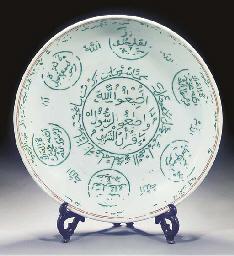 An Islamic market dish, 17th c