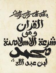 QUR'AN, Arabic. Al-Coranus S.