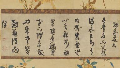 Motsuga Ryobo (Forgetting the