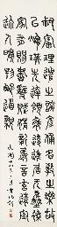 ZHANG BINGLIN (1868-1936)