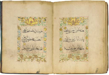 QUR'AN JUZ, CHINA, 17TH/18TH C