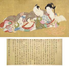 Shunsho higi (Secret delights