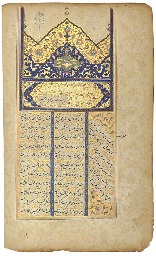 SALMAN SAVAJI (d.1396 AD): QAS