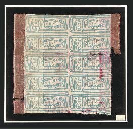 A fragment of silk flag, woven