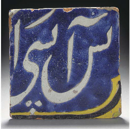 A Qajar pottery tile, Iran, 18