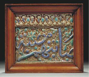 A Kahan lustre pottery moulded
