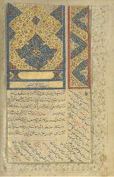 SA'DI: DIWAN, IRAN, 19TH CENTU