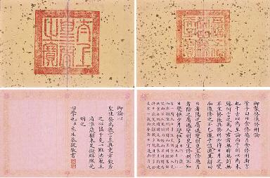ZHU GUI (1731-1807)