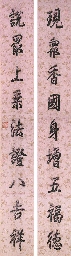 EMPEROR QIANLONG (REIGNED 1736