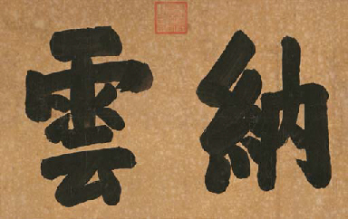 EMPEROR JIAQING (REIGNED 1796-