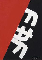 Superficie 625