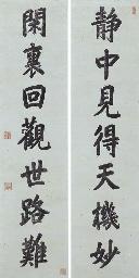 EMPEROR JIAQING (r.1796-1820)