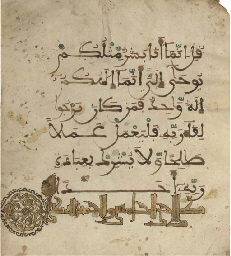 A QUR'AN FOLIO, NORTH AFRICA O