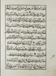 A FOLIO FROM A MANUSCRIPT OF T