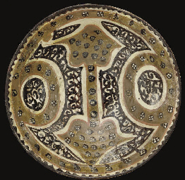 A NISHAPUR POTTERY BOWL, 10TH