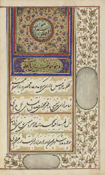 MARRIAGE DOCUMENT, QAJAR IRAN,