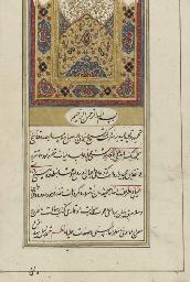 MIFTAH AL-FUTUH, QAJAR IRAN, J
